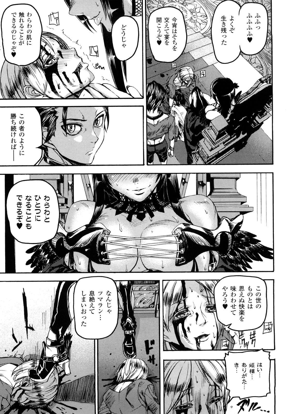 Cerberum no Hitsugi Haitoku no Hanmegami - The Coffin of Cerebrum Immoral Demivenus 81