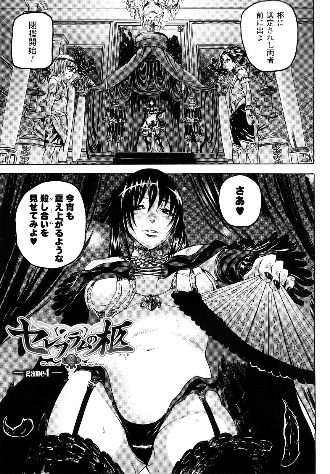 Cerberum no Hitsugi Haitoku no Hanmegami - The Coffin of Cerebrum Immoral Demivenus 83