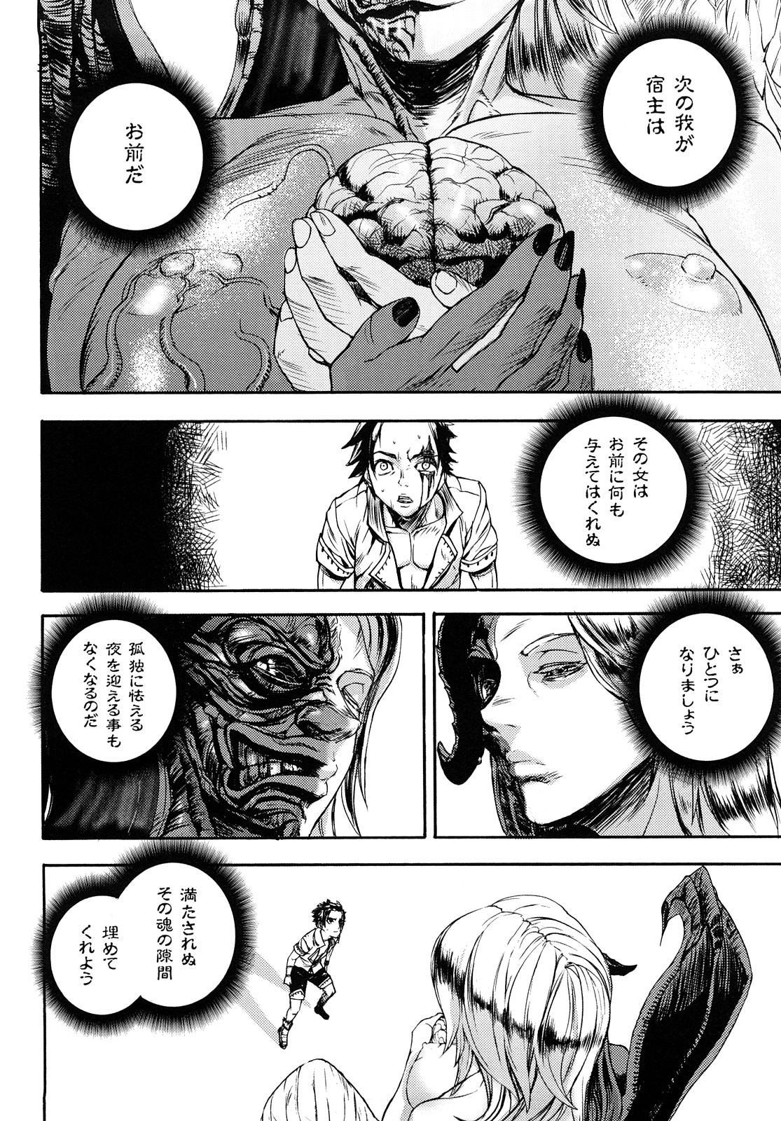 Cerberum no Hitsugi Haitoku no Hanmegami - The Coffin of Cerebrum Immoral Demivenus 88