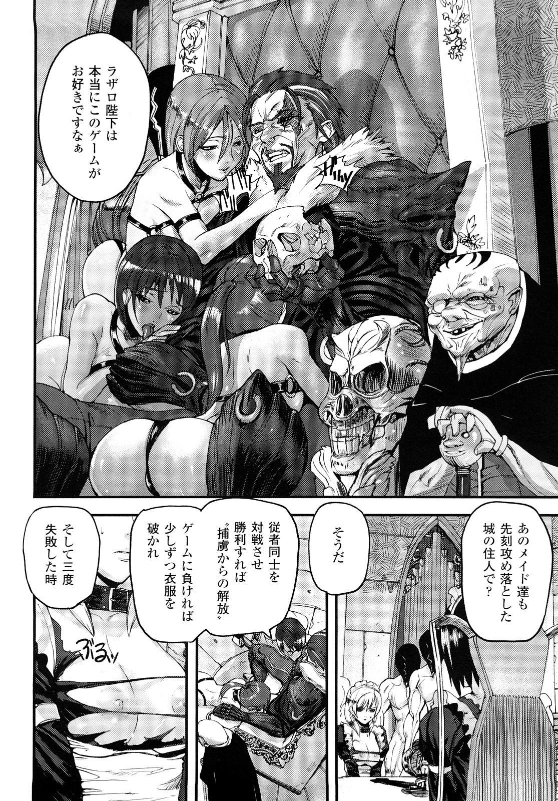 Cerberum no Hitsugi Haitoku no Hanmegami - The Coffin of Cerebrum Immoral Demivenus 8