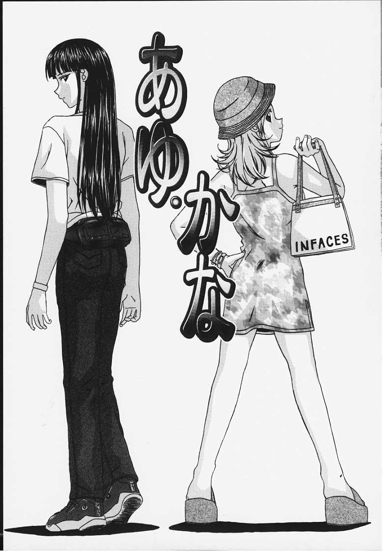 Yuuwaku no Tobira - Door of Invitation 99