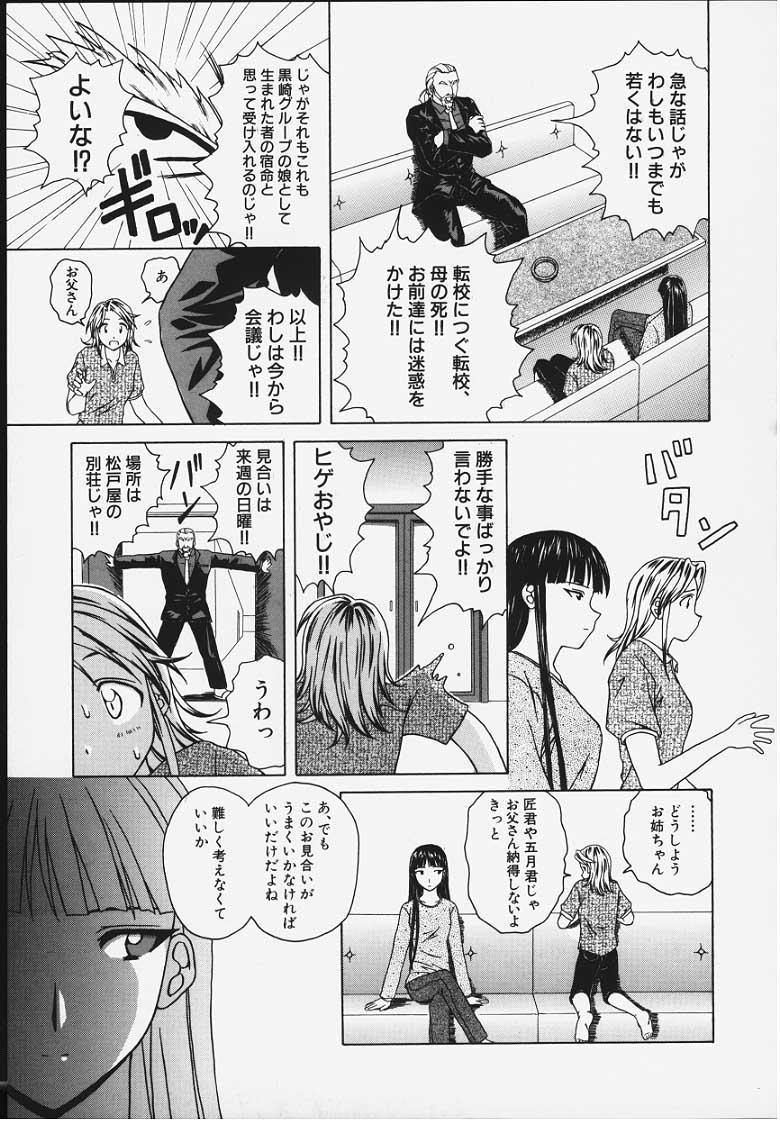Yuuwaku no Tobira - Door of Invitation 101