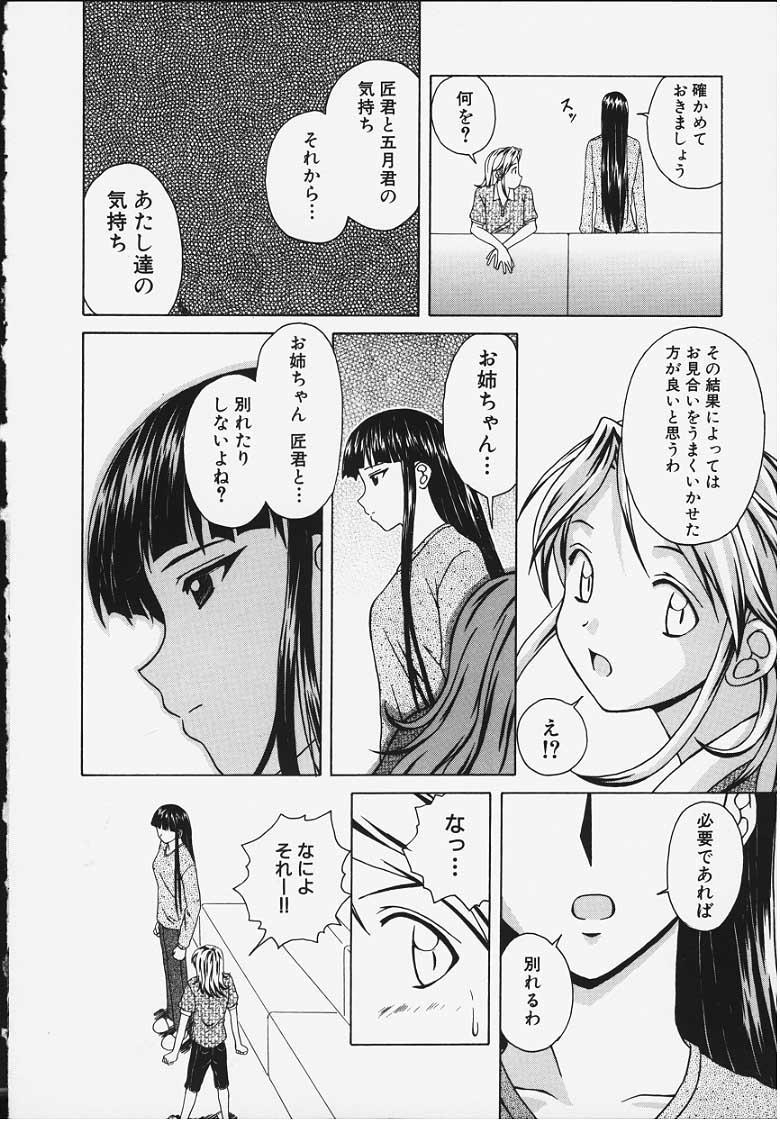 Yuuwaku no Tobira - Door of Invitation 102