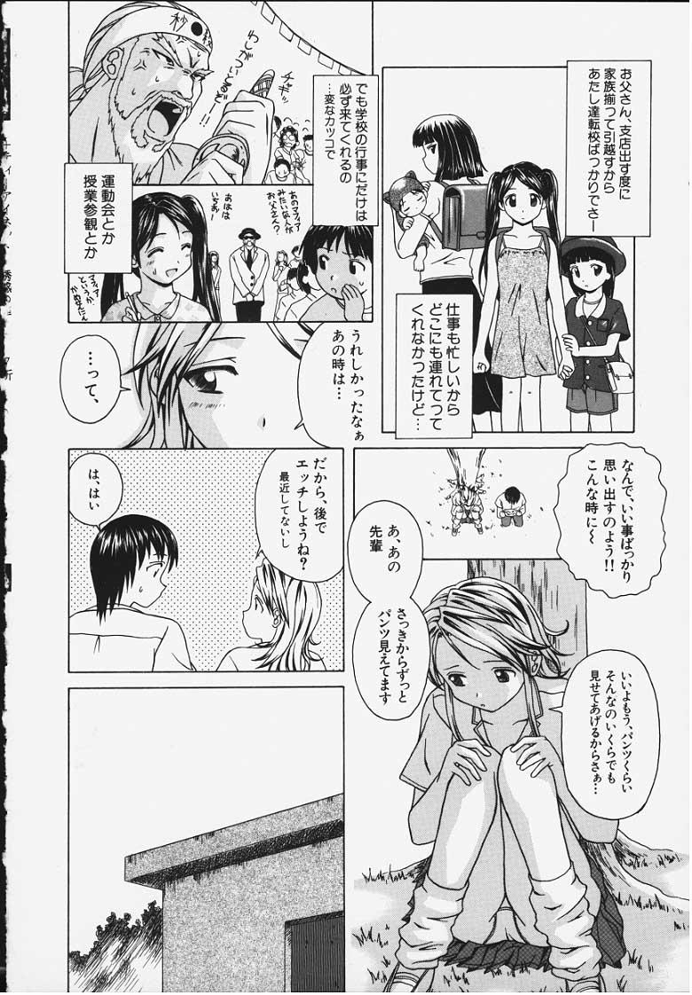Yuuwaku no Tobira - Door of Invitation 104