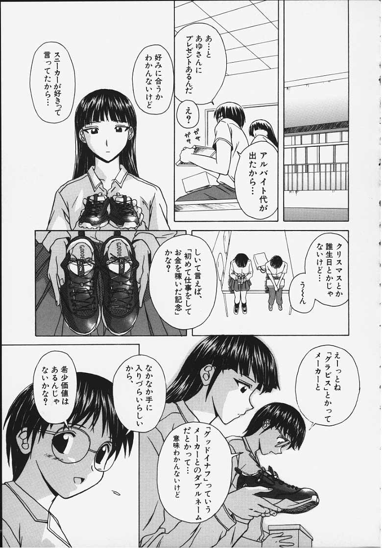 Yuuwaku no Tobira - Door of Invitation 119