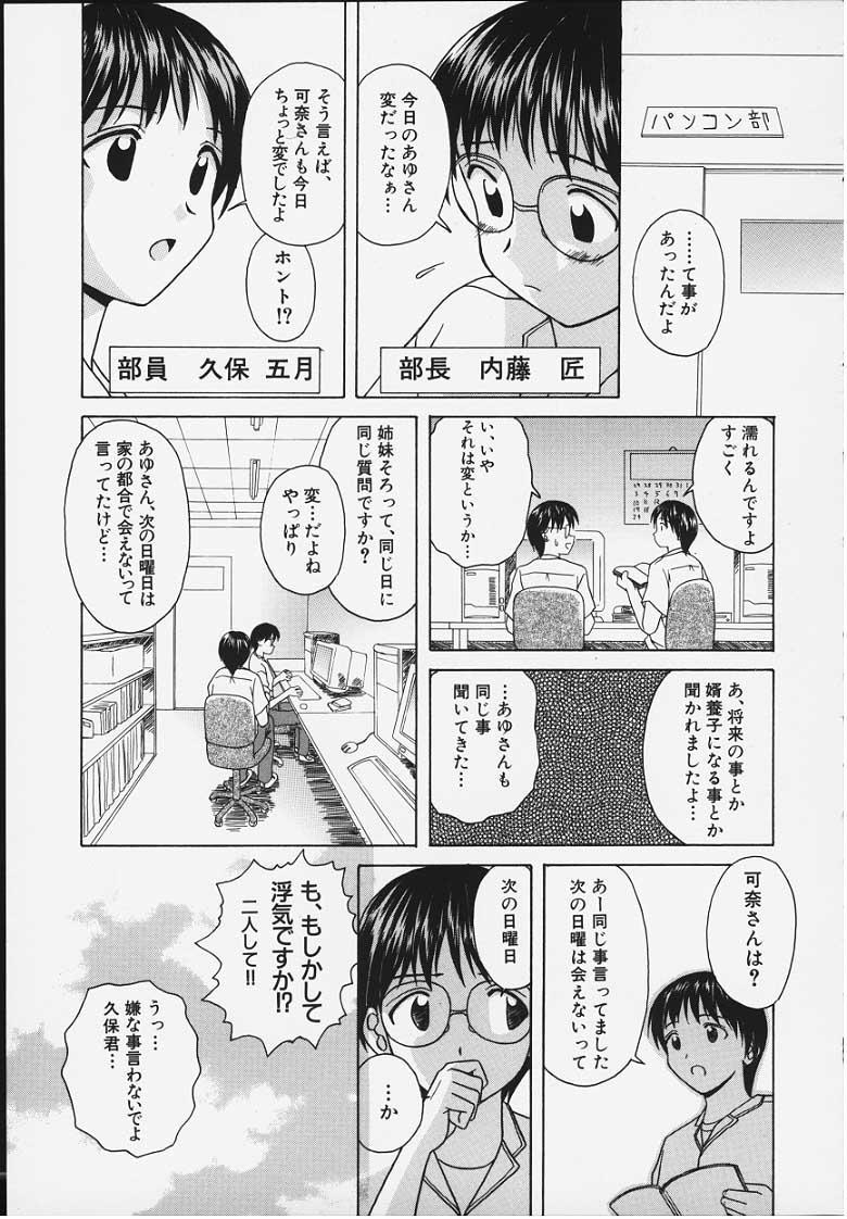Yuuwaku no Tobira - Door of Invitation 121