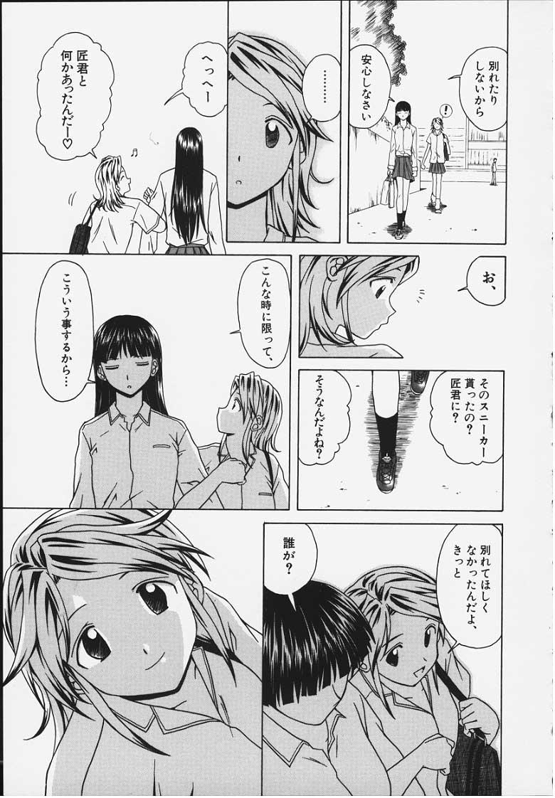 Yuuwaku no Tobira - Door of Invitation 123