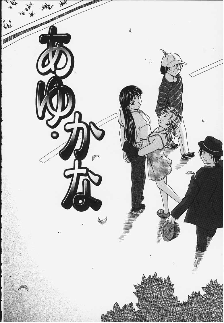 Yuuwaku no Tobira - Door of Invitation 126