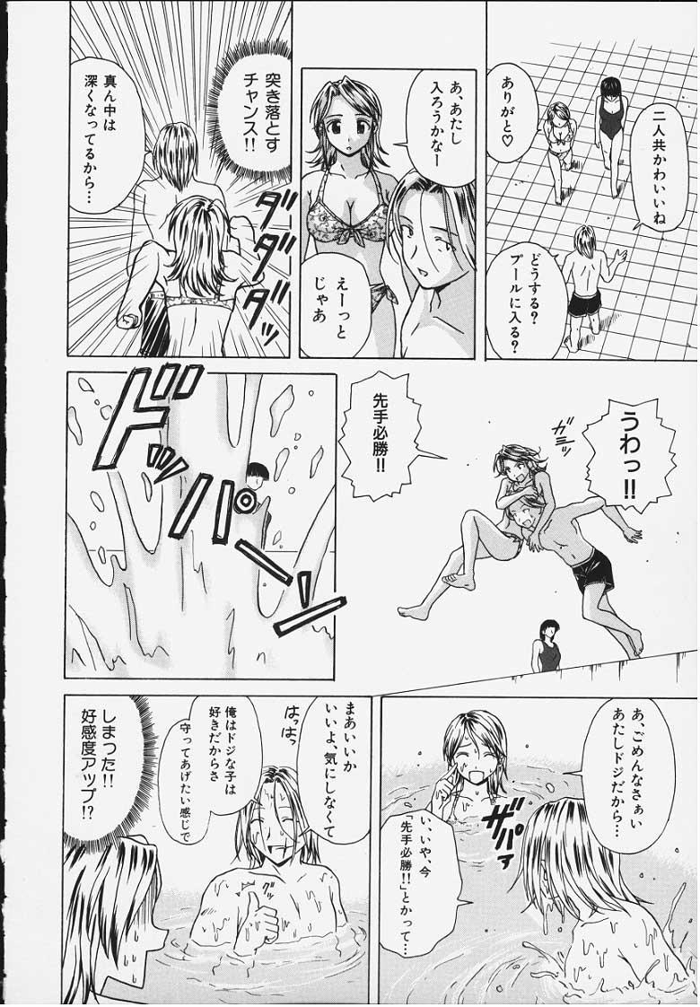 Yuuwaku no Tobira - Door of Invitation 130