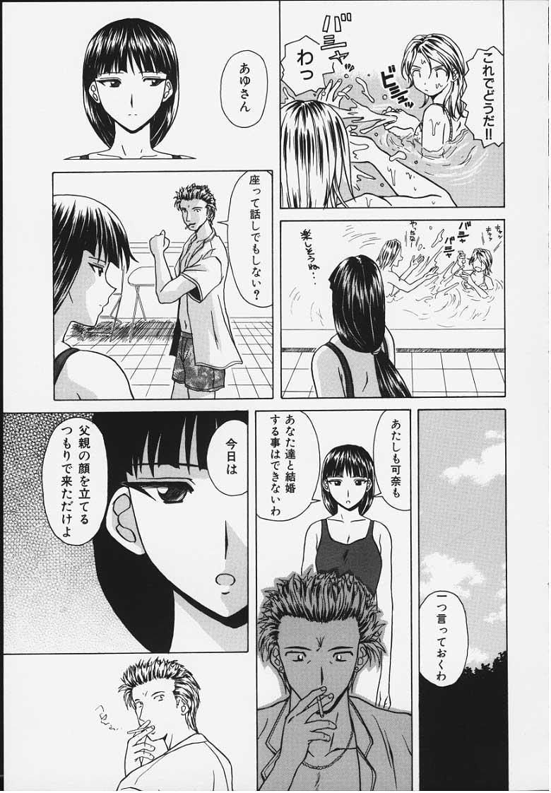 Yuuwaku no Tobira - Door of Invitation 131