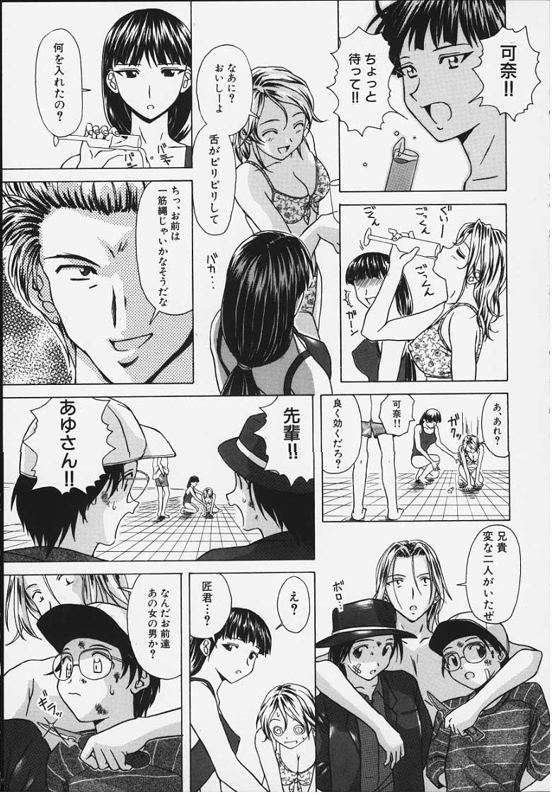 Yuuwaku no Tobira - Door of Invitation 133