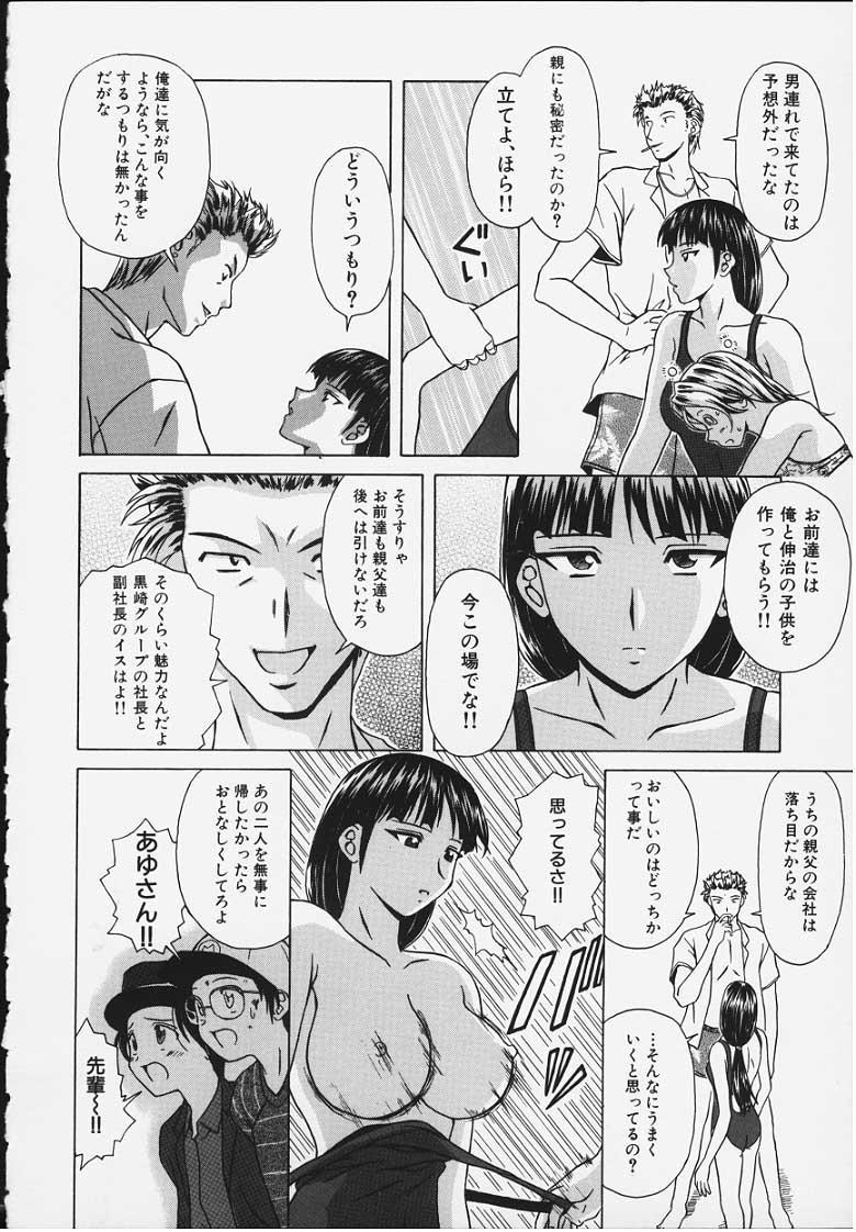 Yuuwaku no Tobira - Door of Invitation 134