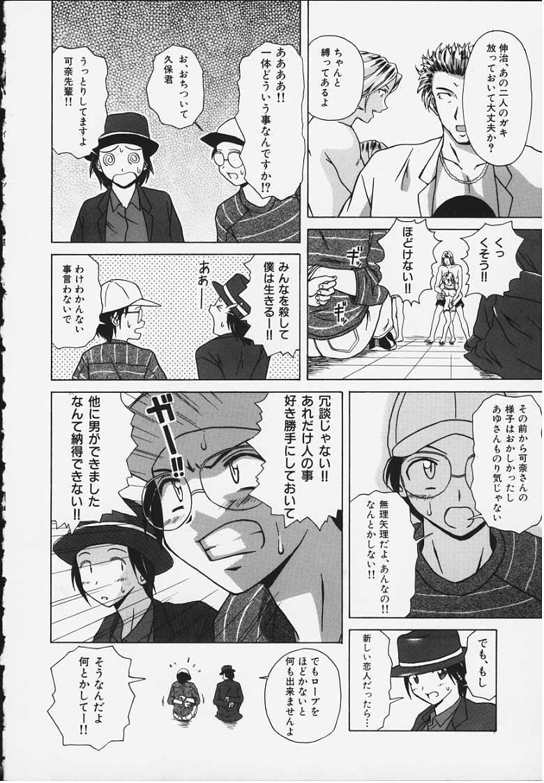 Yuuwaku no Tobira - Door of Invitation 136