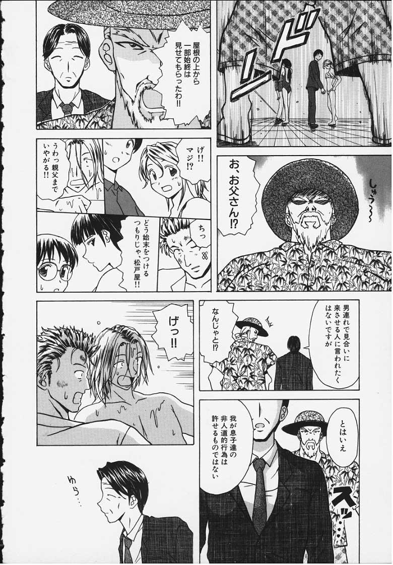 Yuuwaku no Tobira - Door of Invitation 140