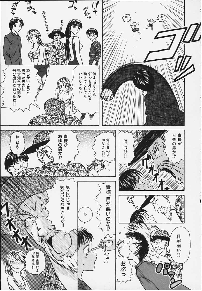 Yuuwaku no Tobira - Door of Invitation 141