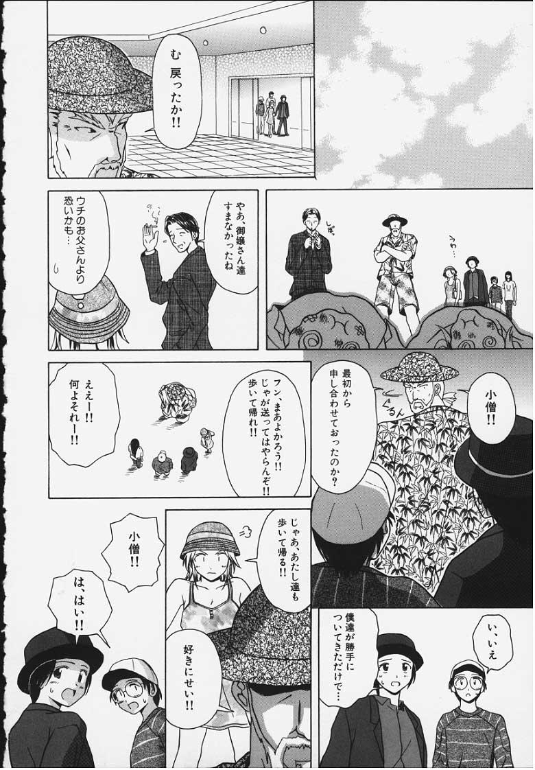 Yuuwaku no Tobira - Door of Invitation 154