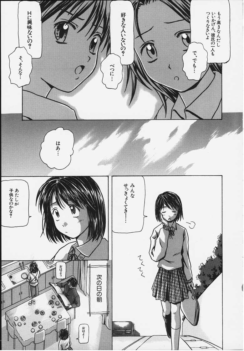 Yuuwaku no Tobira - Door of Invitation 159