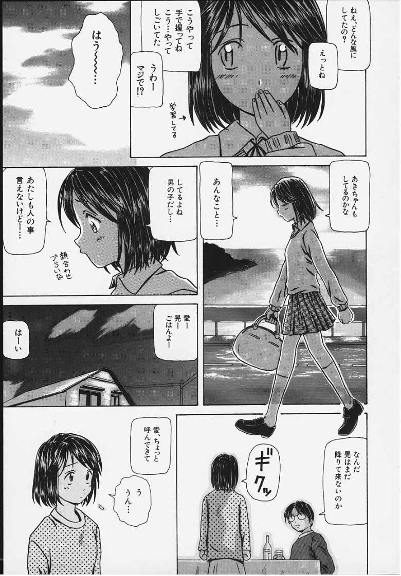 Yuuwaku no Tobira - Door of Invitation 163