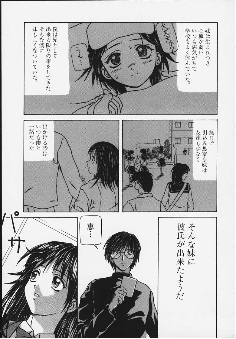 Yuuwaku no Tobira - Door of Invitation 181