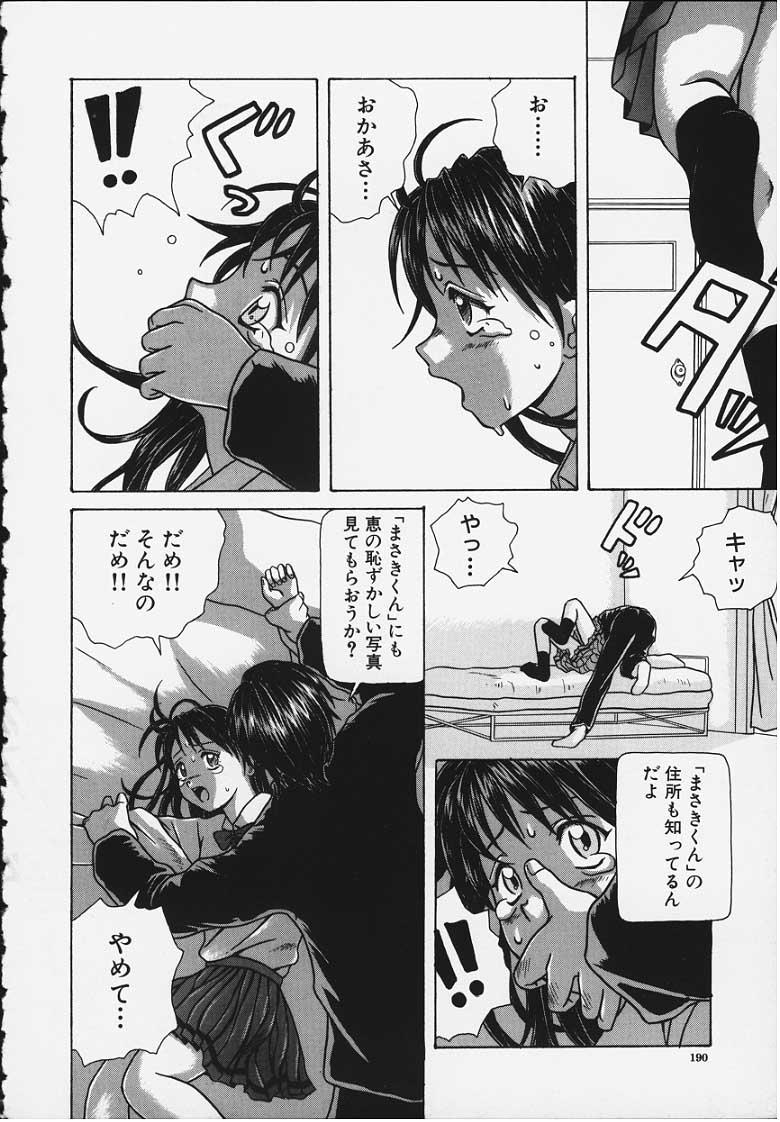 Yuuwaku no Tobira - Door of Invitation 188