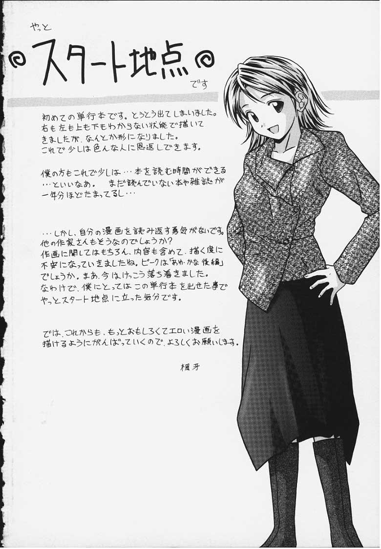 Yuuwaku no Tobira - Door of Invitation 198