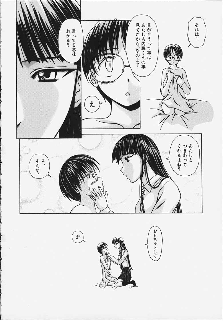 Yuuwaku no Tobira - Door of Invitation 20