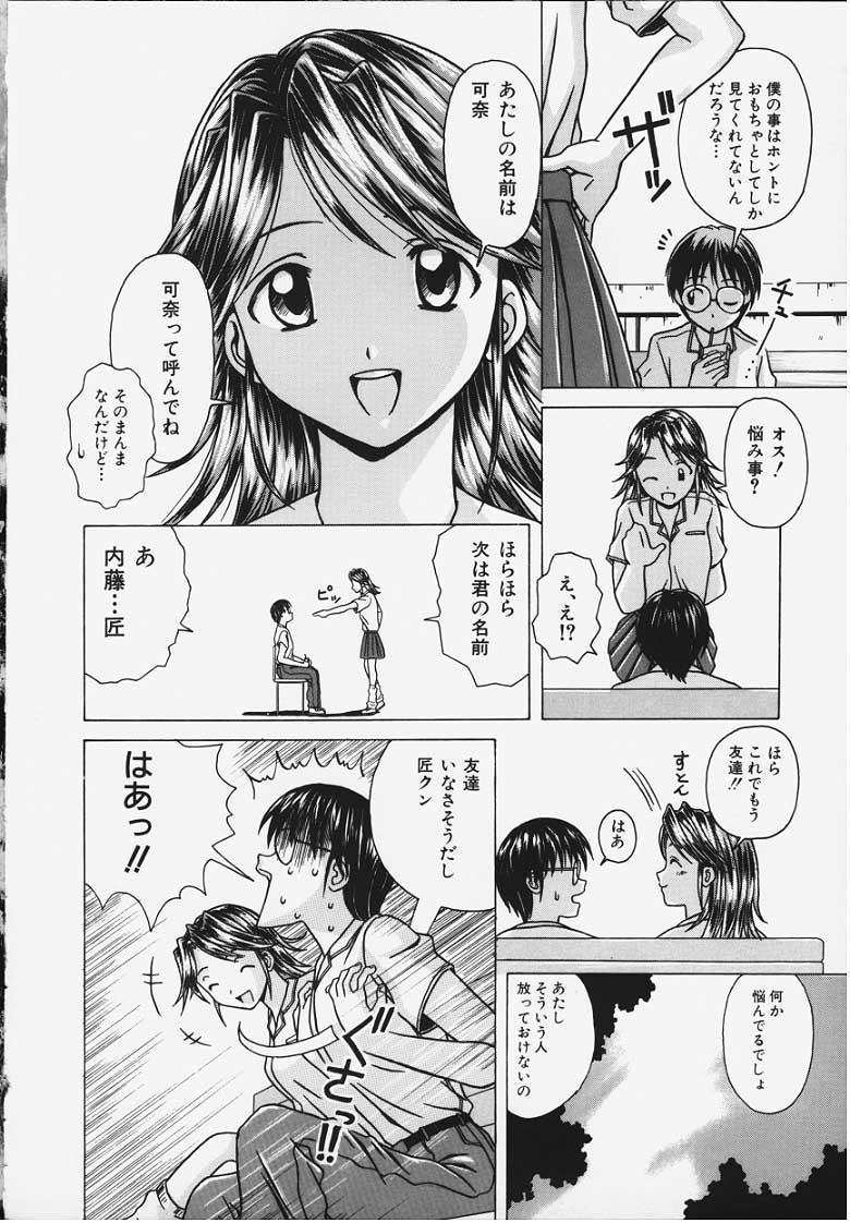 Yuuwaku no Tobira - Door of Invitation 24