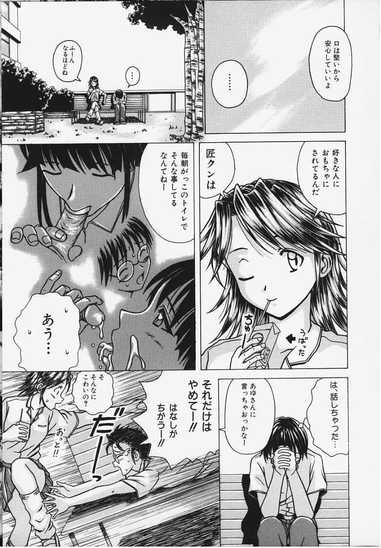 Yuuwaku no Tobira - Door of Invitation 25