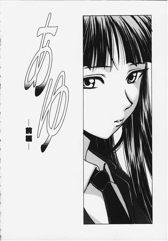 Yuuwaku no Tobira - Door of Invitation 2