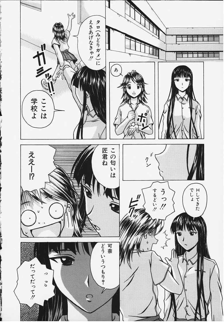 Yuuwaku no Tobira - Door of Invitation 32