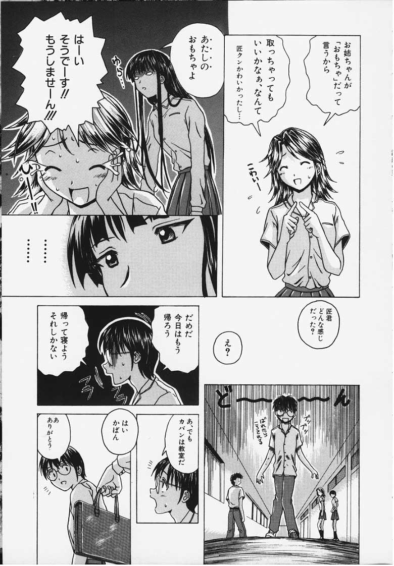 Yuuwaku no Tobira - Door of Invitation 33