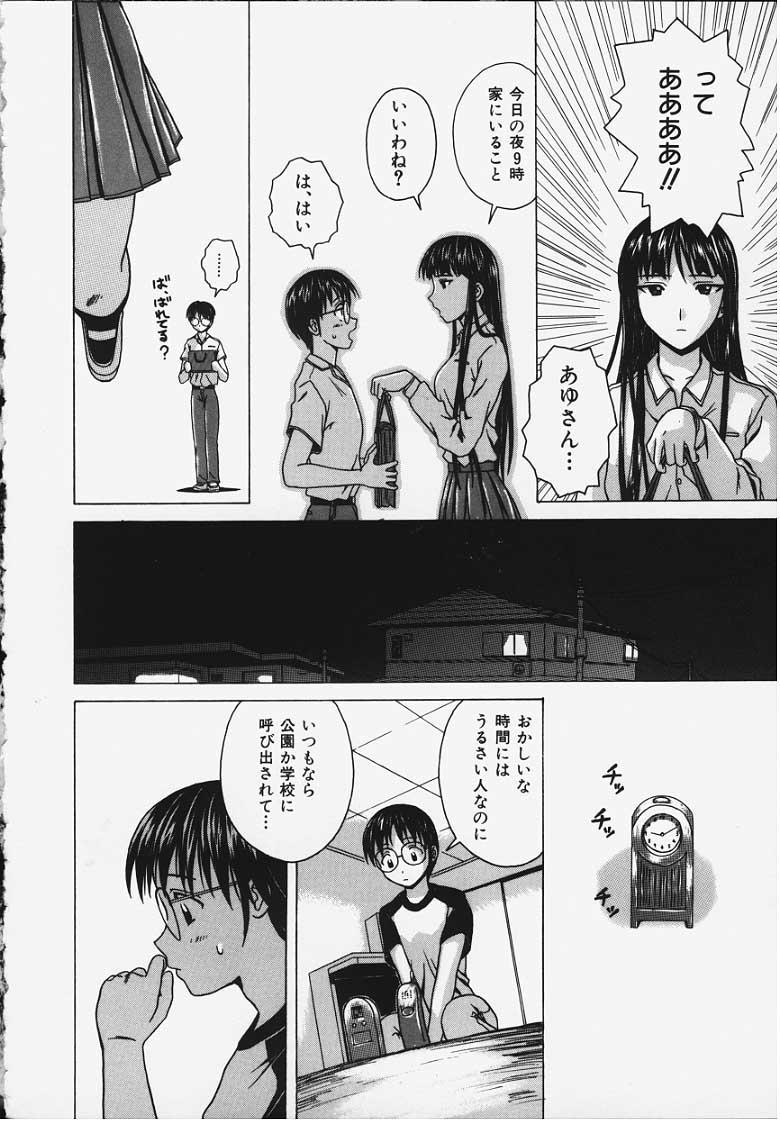 Yuuwaku no Tobira - Door of Invitation 34