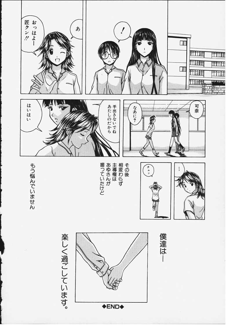 Yuuwaku no Tobira - Door of Invitation 44