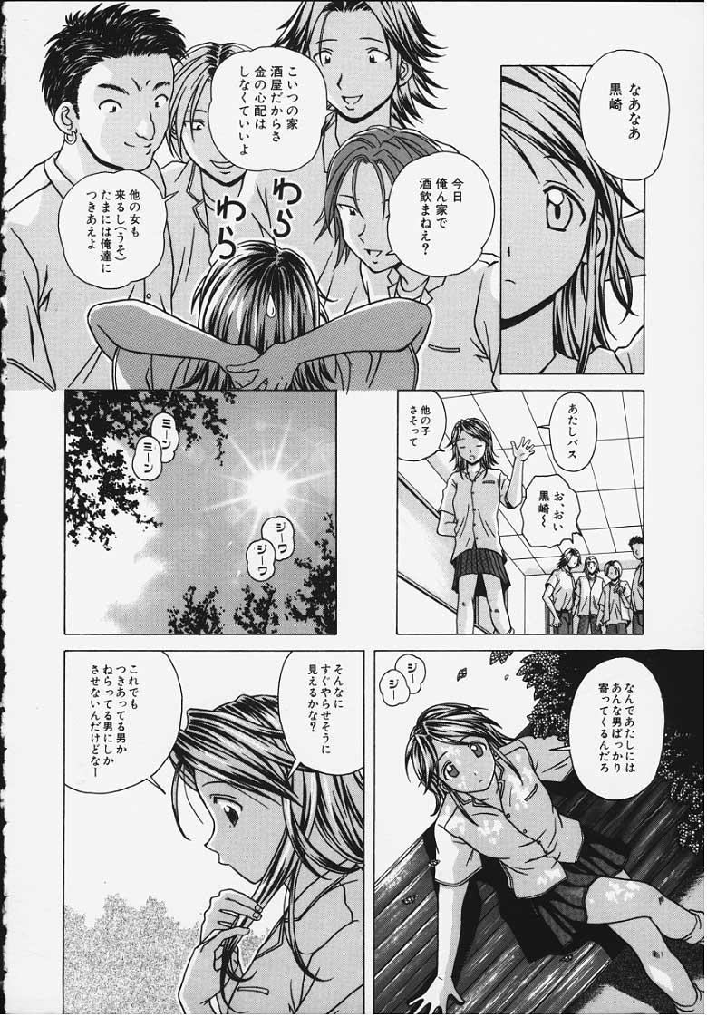 Yuuwaku no Tobira - Door of Invitation 48