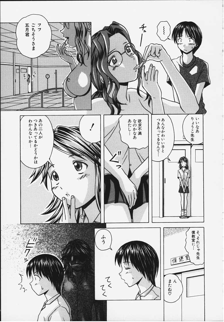Yuuwaku no Tobira - Door of Invitation 57