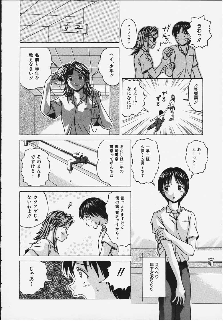 Yuuwaku no Tobira - Door of Invitation 58