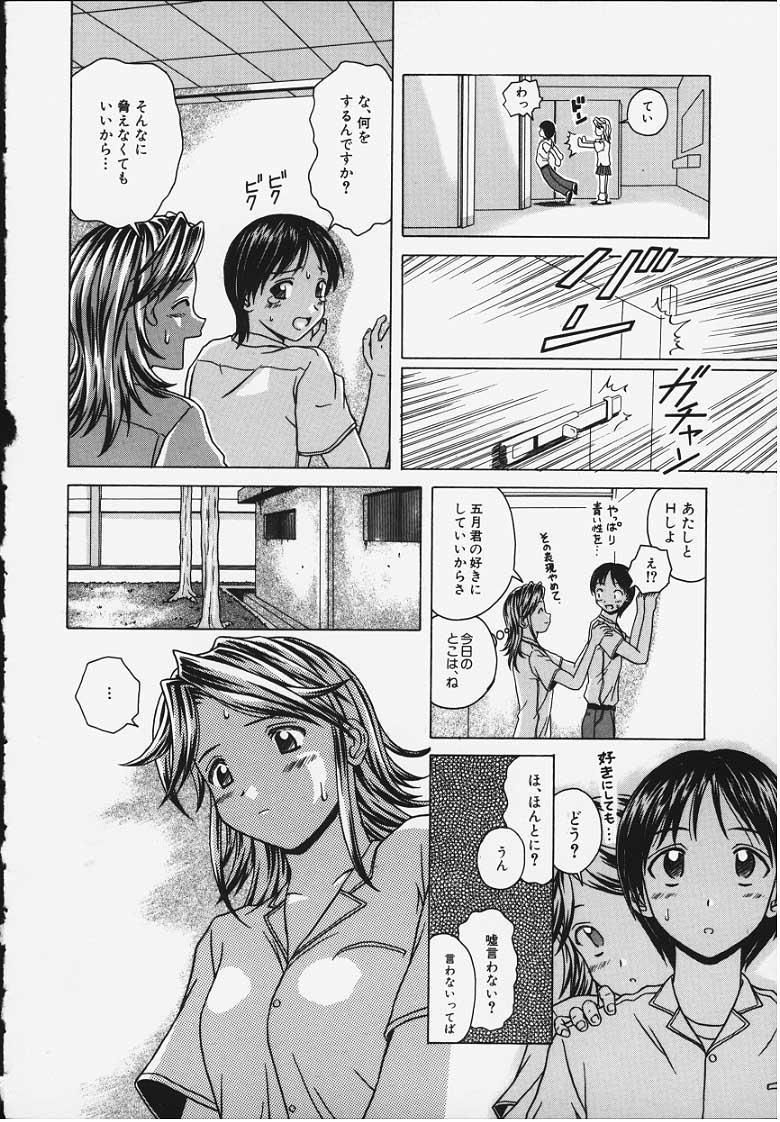 Yuuwaku no Tobira - Door of Invitation 60