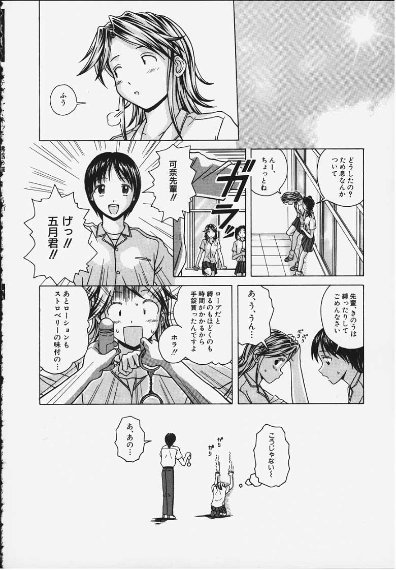 Yuuwaku no Tobira - Door of Invitation 68