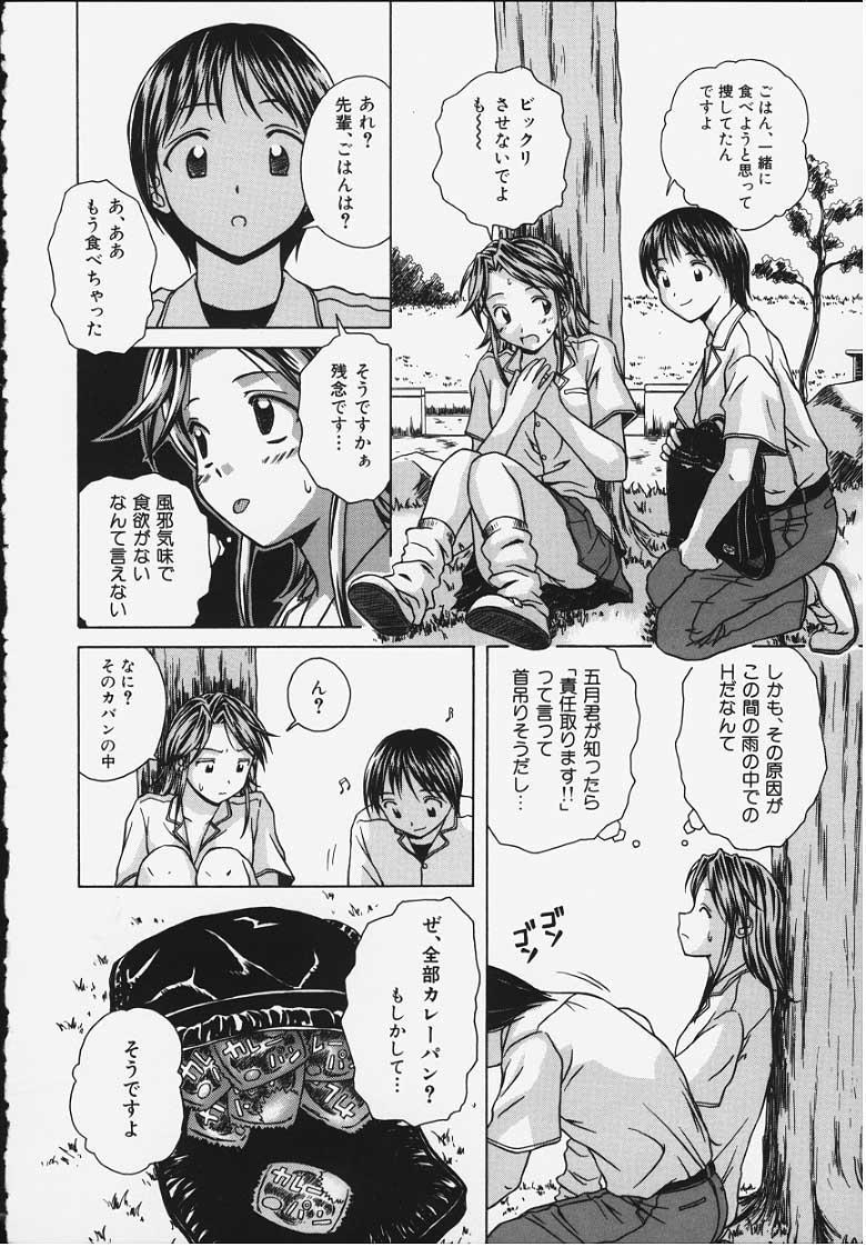 Yuuwaku no Tobira - Door of Invitation 74