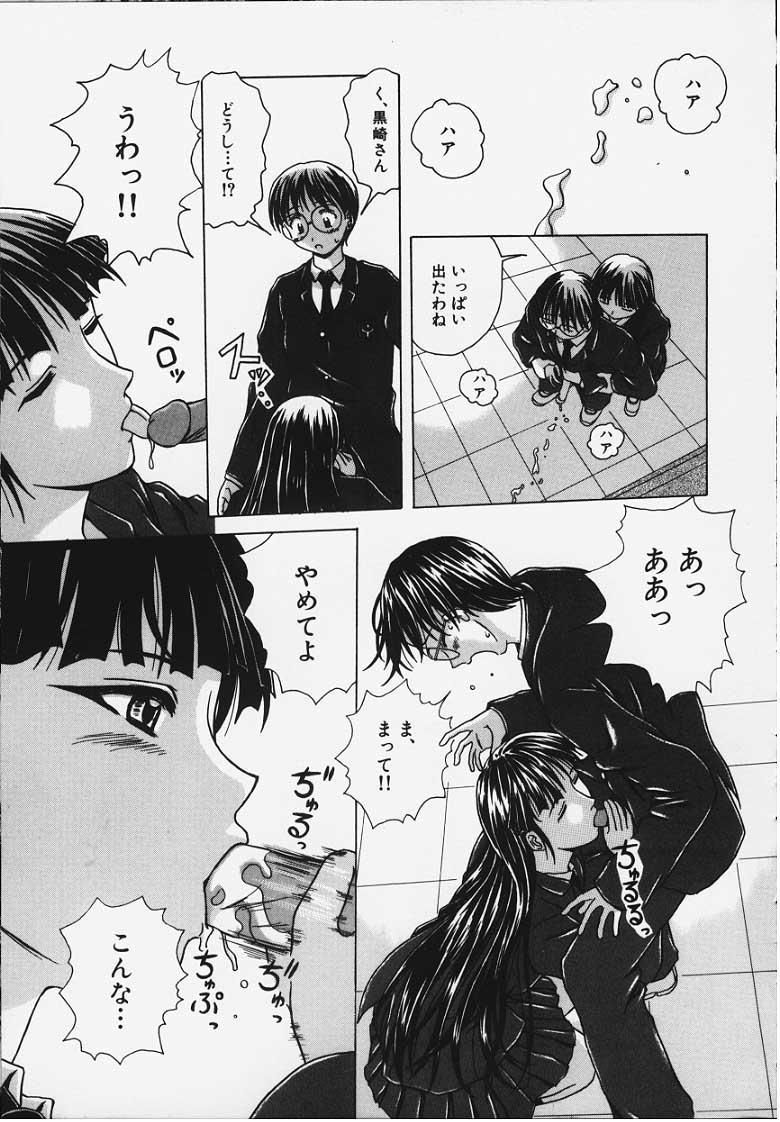 Yuuwaku no Tobira - Door of Invitation 7