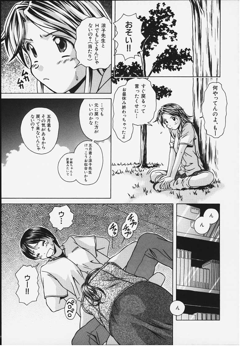 Yuuwaku no Tobira - Door of Invitation 79