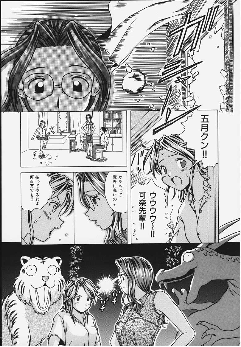Yuuwaku no Tobira - Door of Invitation 81