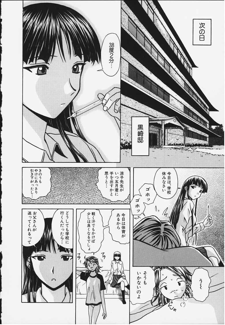 Yuuwaku no Tobira - Door of Invitation 86