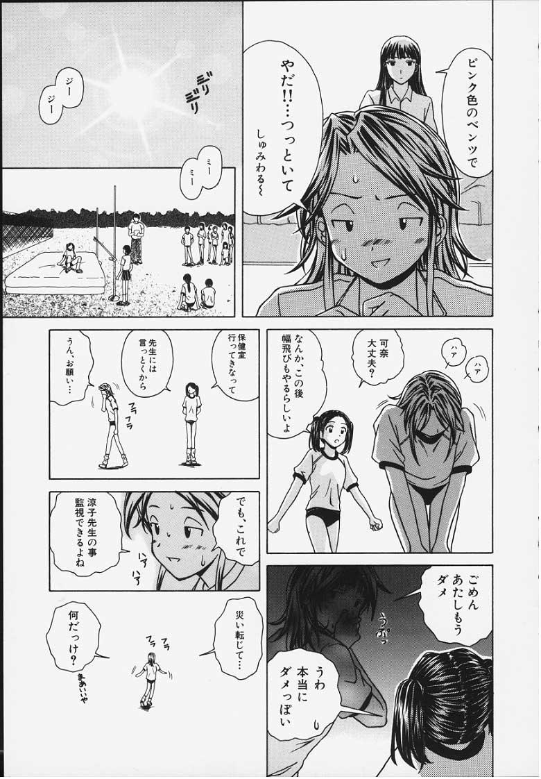 Yuuwaku no Tobira - Door of Invitation 87