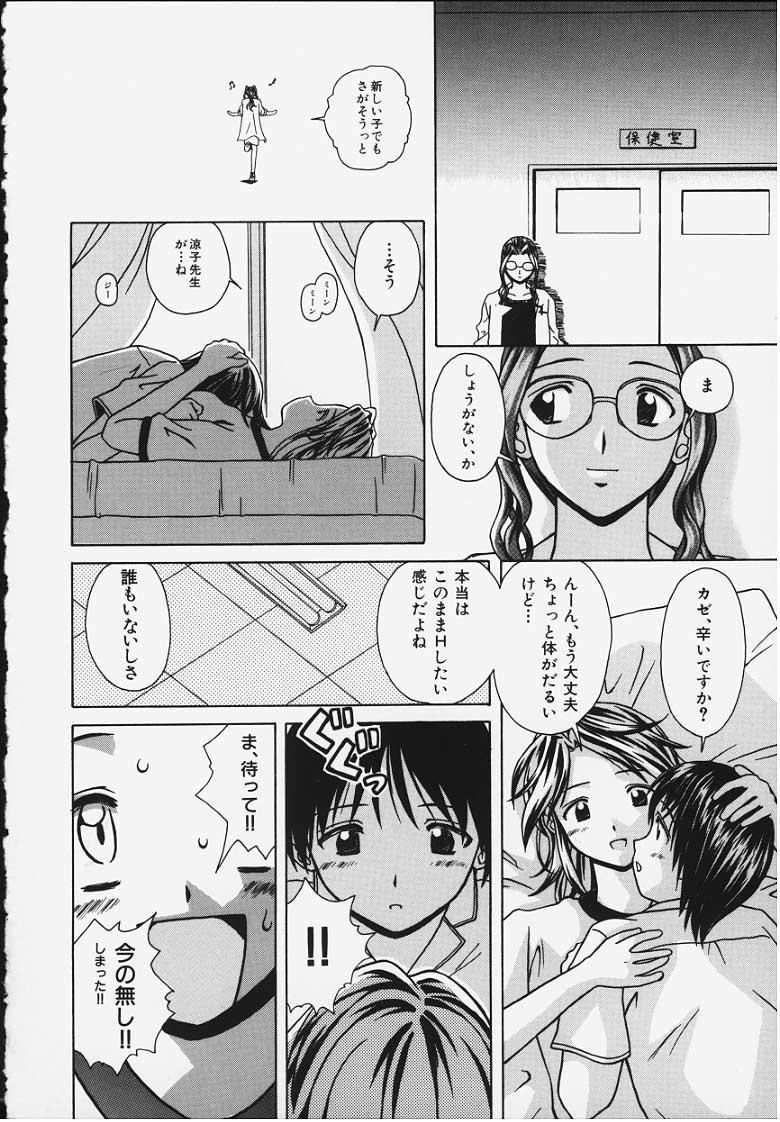 Yuuwaku no Tobira - Door of Invitation 90