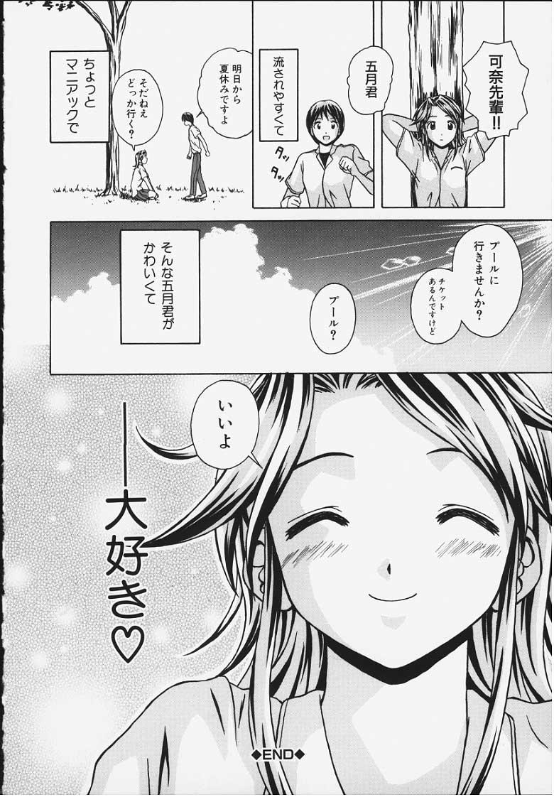 Yuuwaku no Tobira - Door of Invitation 96