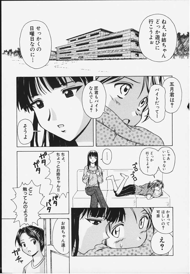 Yuuwaku no Tobira - Door of Invitation 97