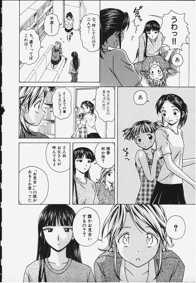 Yuuwaku no Tobira - Door of Invitation 98