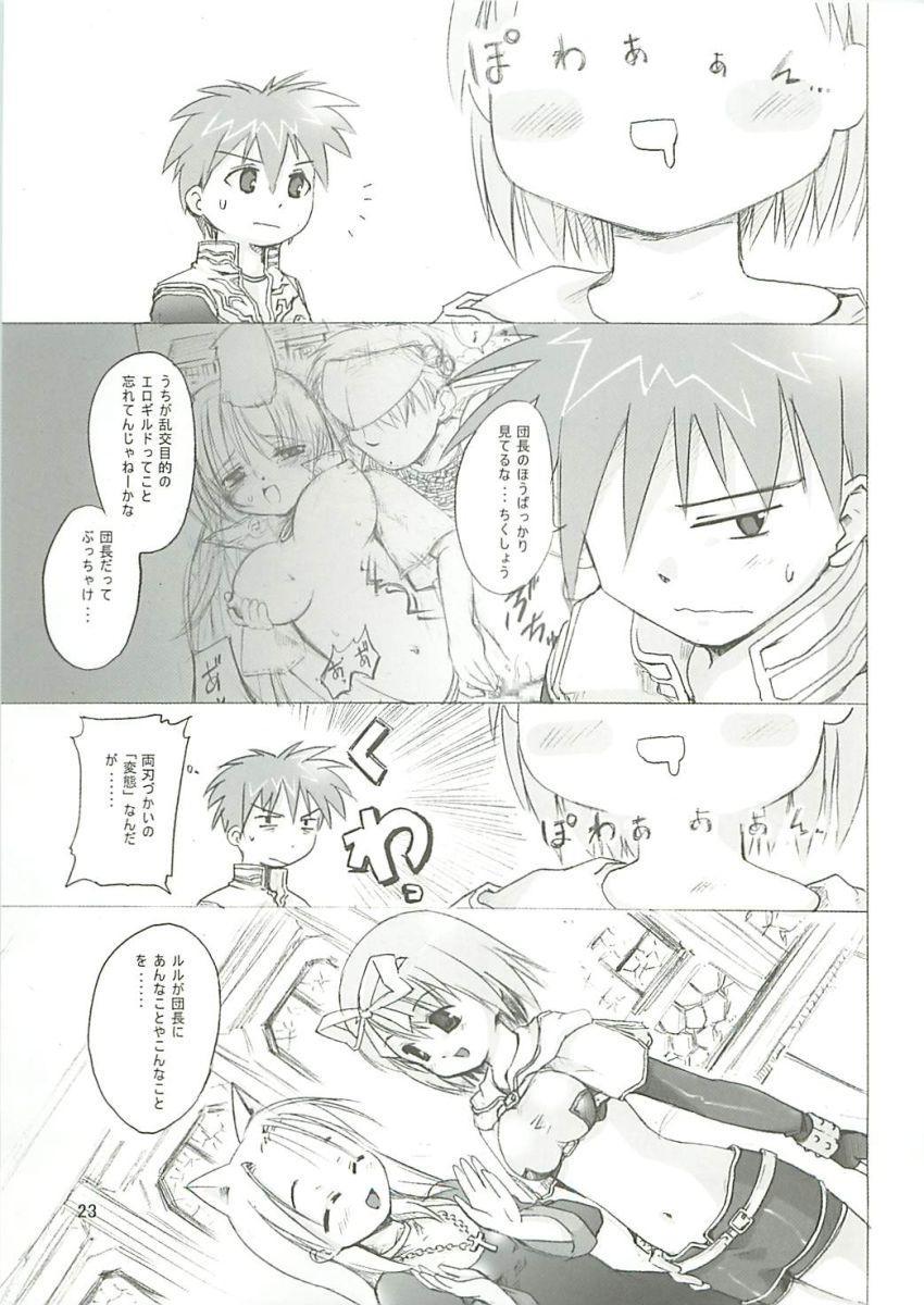 Himitsu no Guild ni Goyoujin 1+2+α 21