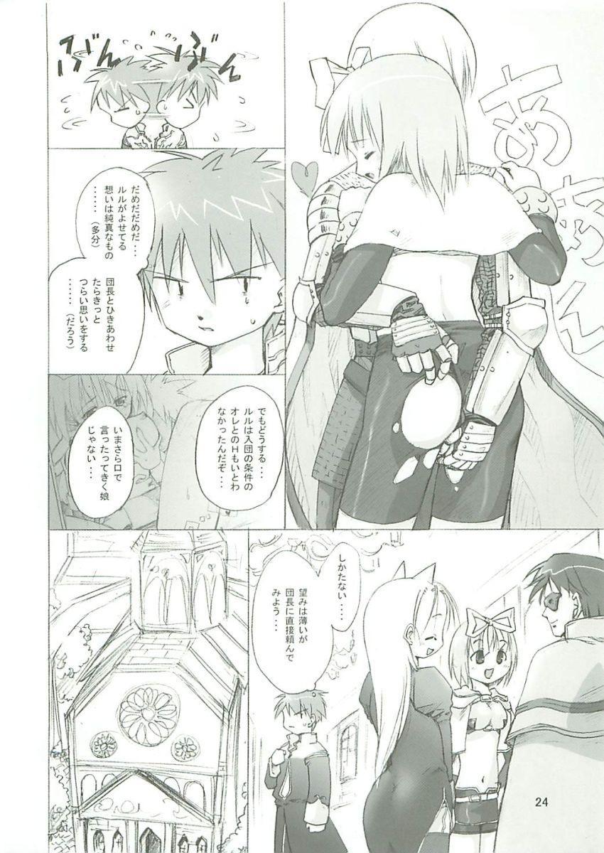 Himitsu no Guild ni Goyoujin 1+2+α 22